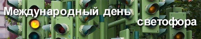 Международный день светофора — 100 лет!