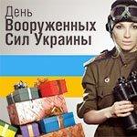 Что подарить на 6 декабря — День вооруженных сил Украины?