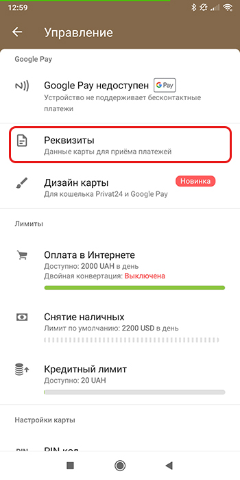 Android версия Приват24