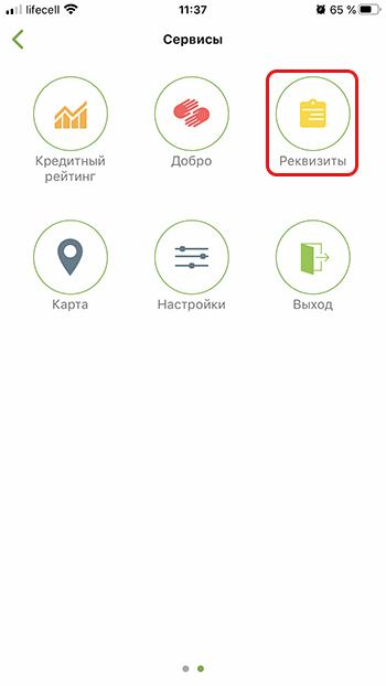iOS версия Приват24