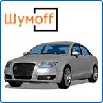 Шумoff: шумоизоляция авто среднего и премиум класса