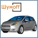 Шумоff: шумоизоляция малолитражного автомобиля