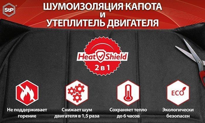 Преимущества утеплителя двигателя StP HeatShield
