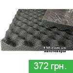 Soundproof material Ultimate Sound Absorber 15