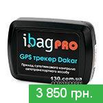 GPS-beacon for auto ibag Dakar Pro