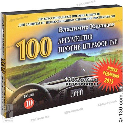 Книга Караваев В.А. «100 аргументов против штрафов ГАИ»