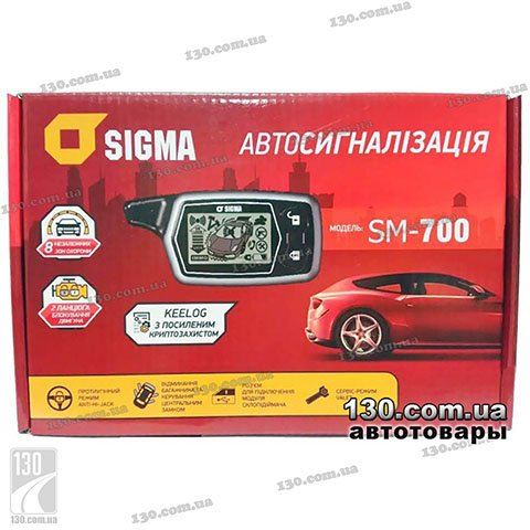 Sigma SM 700 — buy car alarm