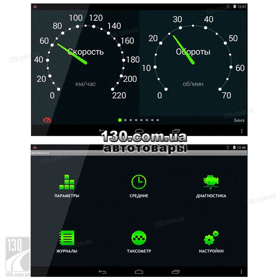Trip Computer Multitronics MPC-800 for Android-devices Russian language